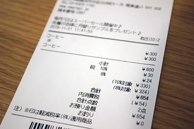 【写真を見る】軽減税率導入後は、どの商品が軽減税率の対象であるか分かるようレシートに記載されるように