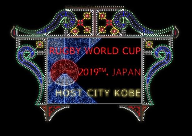 ラグビーワールドカップ2019の記念作品の設置/神戸ルミナリエ