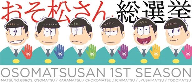 【写真を見る】ファン必見!「おそ松さん総選挙」が開催!