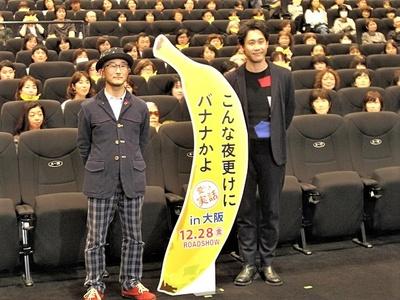 (左から)前田哲監督と主演の大泉洋が舞台挨拶に登壇