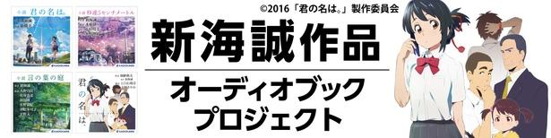 「新海誠作品オーディオブック プロジェクト」