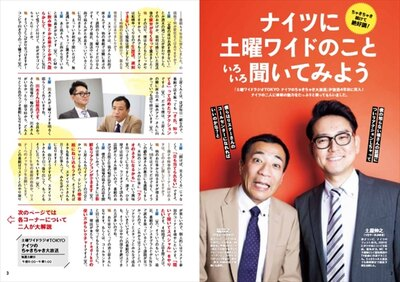 ナイツのインタビュー!「TBSラジオPRESS」(12-1月号)