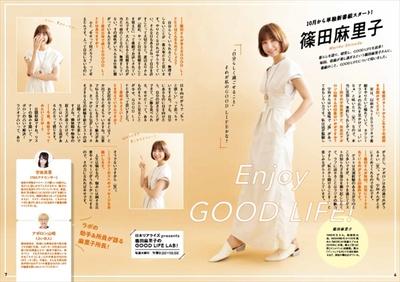 篠田麻里子がラジオへの思いを語る 「TBSラジオPRESS」(12-1月号)