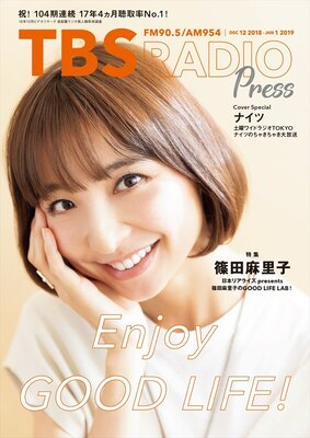 W表紙&インタビューに篠田麻里子が登場!