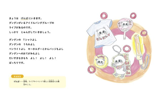 徳井青空さんの著書「パンダの推しごと!」が12月7日に発売