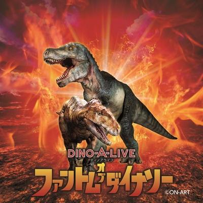 ラグーナテンボス(愛知県蒲郡市)で開催される「DINO-A-LIVE ファントム・オブ・ダイナソー ~白亜の王者 ティラノサウルス降臨~」