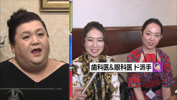 12月8日(土)の「マツコ会議」では女医限定の婚活パーティー会場から中継