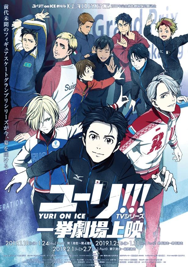 「ユーリ!!! on ICE」の超豪華プレミア特典付き一挙劇場上映が決定!