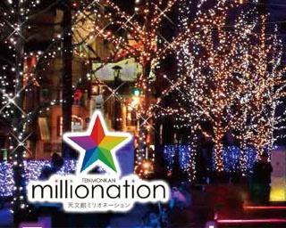 天文館が100万球のイルミで輝く!鹿児島県鹿児島市「天文館ミリオネーション2019」