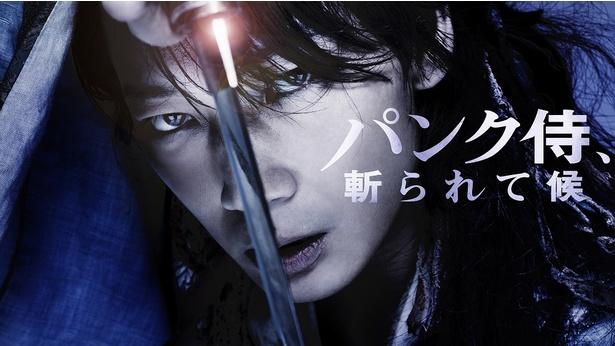 『パンク侍、切られて候』が12月20日(木)からdTVで配信開始