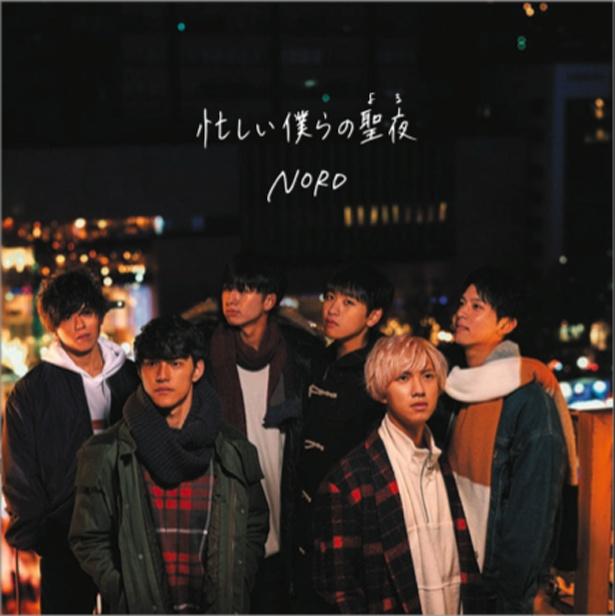 ボーイズユニット・NORDがクリスマスソング「忙しい僕らの聖夜」をリリース
