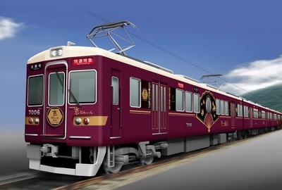7000系電車を改造した観光特急「京とれいん 雅洛」イメージ