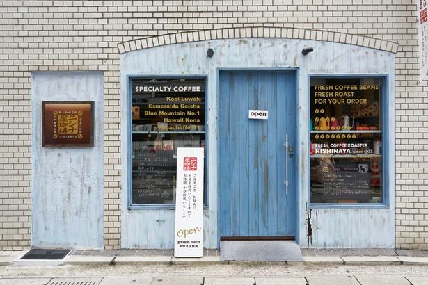 ニシナ屋珈琲 大名1-3-26niR焙煎所(福岡市中央区大名)