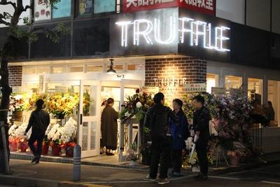 三軒茶屋の茶沢通り沿いにオープンした、トリュフベーカリーの2号店