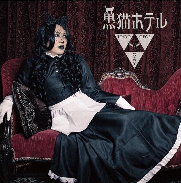 アルバム『黒猫ホテル』発売中