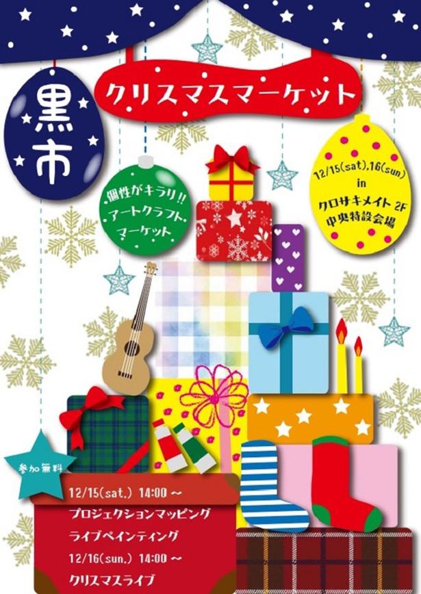 黒市クリスマスマーケット / アートクラフト雑貨の販売やライブ演奏など盛りだくさん