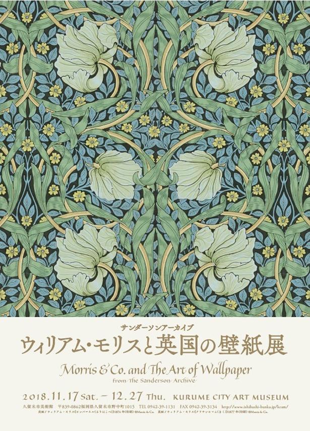 サンダーソンアーカイブ ウィリアム・モリスと英国の壁紙展 / イギリスの工芸家ウィリアム・モリスの壁紙デザイン