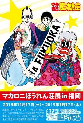 マカロニほうれん荘 in 福岡 / 約150点の原稿やカラーイラストを展示