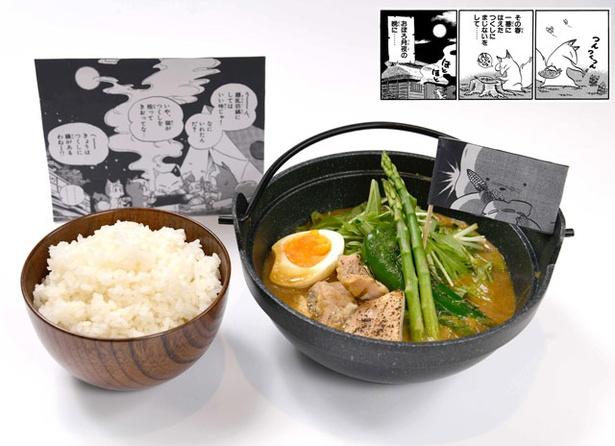 「おぼろ月夜のキツネのつくし鍋(スープカレー)」(1390円)。おぼろ月夜の晩につくしを食べるとキツネに変身するそうな。食べるとあなたも!?