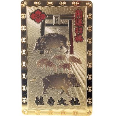干支守(1000円)/住吉大社