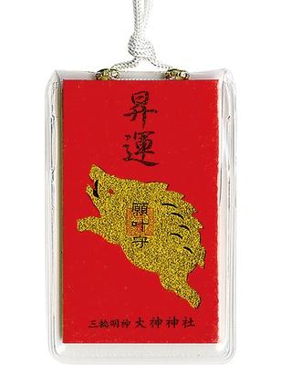 昇運干支守(700円)/大神神社