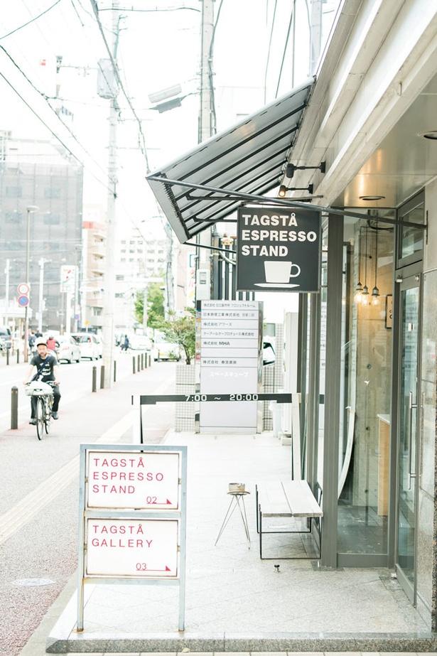 TAG STA / こだわりの一杯が飲めるコーヒースタンド