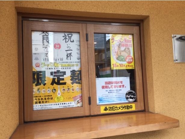 店舗の小窓に貼られているポスターも、逗子銀座通りからはよく目立つ