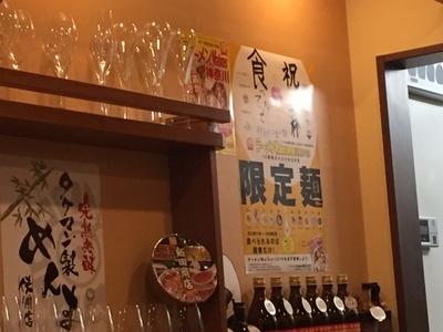 限定麺のポスターはここにも貼られている!