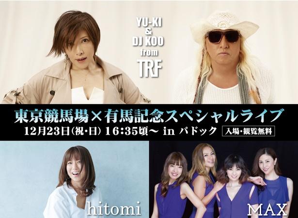 hitomi、MAX、TRFのYU-KI&DJ KOOが出演するスペシャルライブが開催