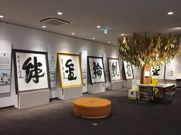 【写真を見る】「災」の字は漢字ミュージアム「今年の漢字」展にて展示される