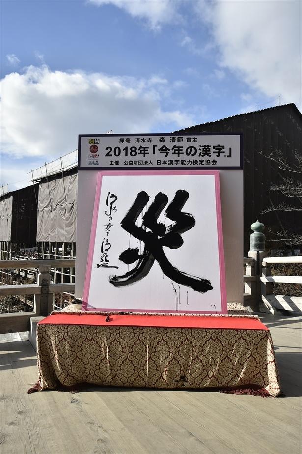 2018年「今年の漢字(R)」第1位「災」