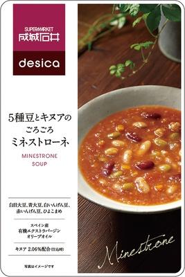5種類の豆や自社輸入のキヌアなど、厳選された素材がゴロゴロ入った「成城石井desica 5種豆とキヌアのごろごろミネストローネ」/成城石井オリジナル&直輸入 こだわり食品セット