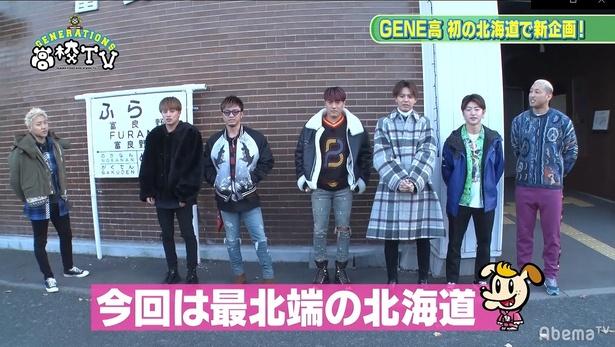 「GENE高」で北海道を訪れるGENERATIONS from EXILE TRIBEのメンバーたち