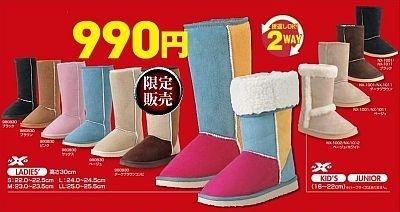 人気のムートン風ブーツが990円で登場!