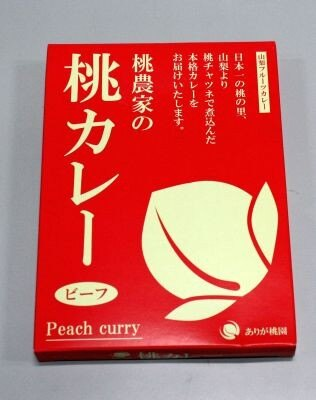 桃農家の桃カレー」(630円/180g)