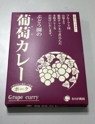 ブドウチャツネ、ブドウの果肉、山梨県産ワイン、富士桜ポークを煮込んだ「ぶどう園の葡萄カレー」(630円/180g)も登場!