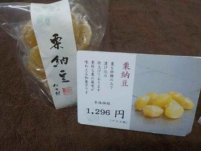 栗納豆(1400円・16個入り)