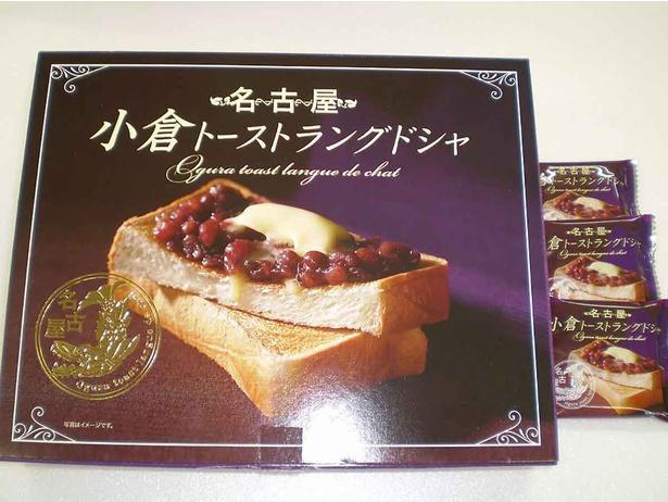 小倉トーストラングドシャ(大1460円・20枚入り/小780円・10枚入り)