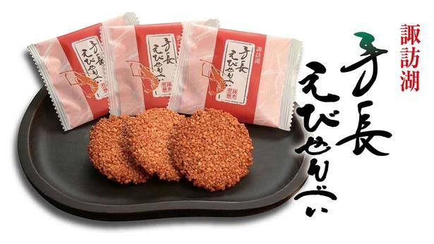 諏訪湖手長えびせんべい(788円・14枚/1350円・27枚)