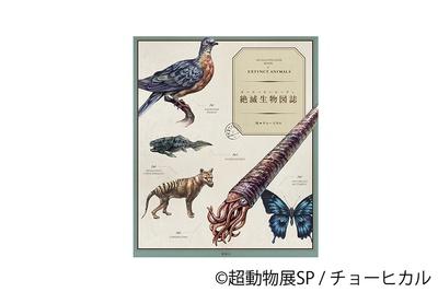 チョーヒカルの著作のひとつ『絶滅生物図誌』