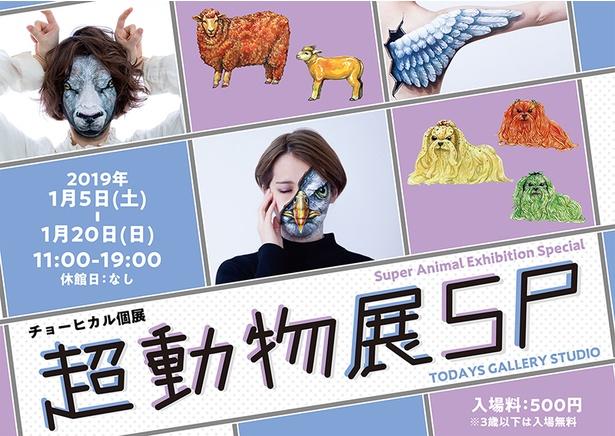 日本国内だけでなく海外でも話題、チョーヒカルの個展が東京・浅草橋で開催