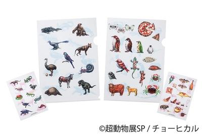 超動物クリアファイル