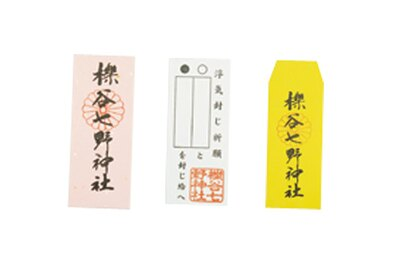 特別ご神札祈願料(2000円)/櫟谷七野神社