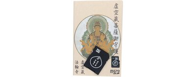 マイクロSD御守(1200円)/電電宮