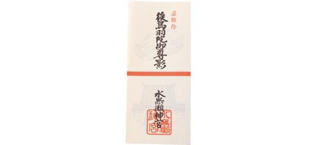 盗難除札(500円)/水無瀬神宮