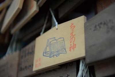 ちえの神と書かれた絵馬(500円)/賣太神社