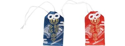 合格進学守り(600円)/賣太神社