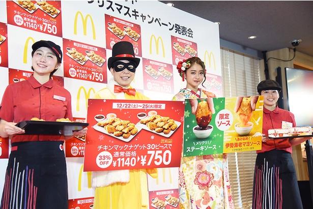 特別価格の750円でチキンマックナゲット30ピースを味わえる