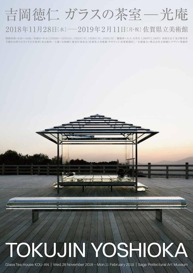 佐賀県立美術館 展覧会『吉岡徳仁 ガラスの茶室 – 光庵』