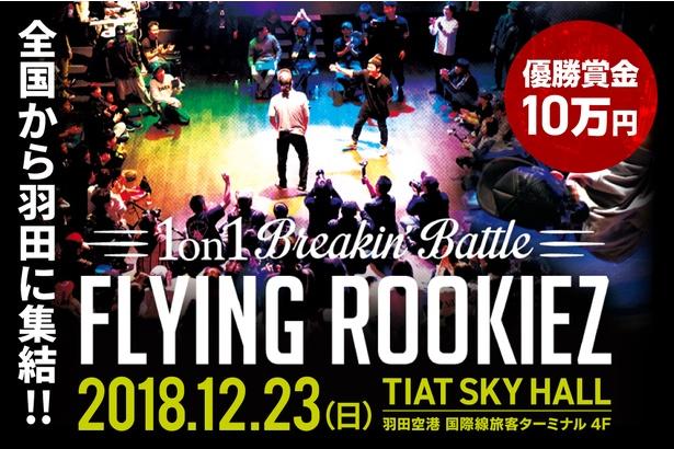 国内最大規模の1on1ブレイクダンスバトルイベント「FLYING ROOKIEZ」